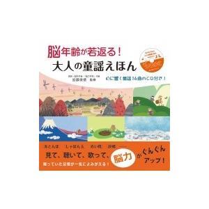 発売日:2018年01月 / ジャンル:実用・ホビー / フォーマット:本 / 出版社:マキノ出版 ...
