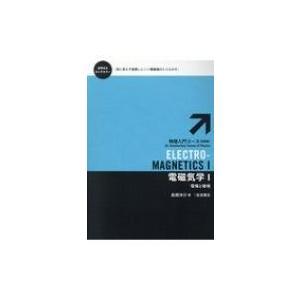 電磁気学 1 電場と磁場 物理入門コース / 長岡洋介  〔全集・双書〕|hmv