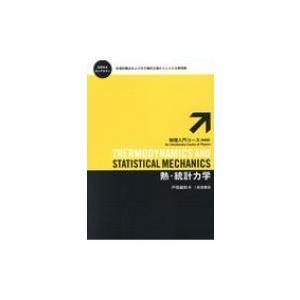 熱・統計力学 物理入門コース / 戸田盛和  〔全集・双書〕|hmv