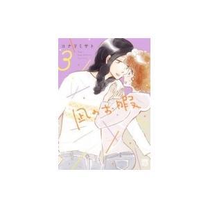 凪のお暇 3 A.l.c.dx / コナリミサト  〔コミック〕|hmv