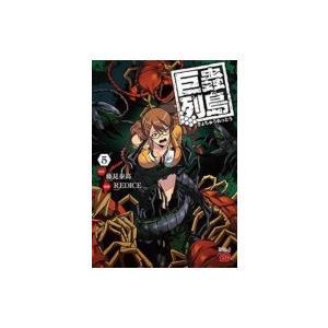 巨蟲列島 5 チャンピオンredコミックス / Red Ice  〔コミック〕|hmv