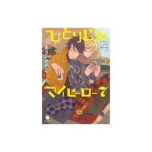 発売日:2018年01月 / ジャンル:コミック / フォーマット:コミック / 出版社:一迅社 /...
