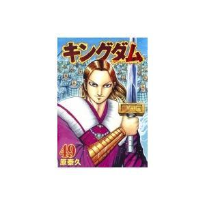 キングダム 49 ヤングジャンプコミックス / 原泰久 ハラヤスヒサ  〔コミック〕|hmv