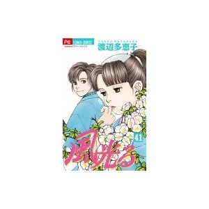 風光る 41 フラワーコミックス フラワーズ / 渡辺多恵子 ワタナベタエコ  〔コミック〕|hmv