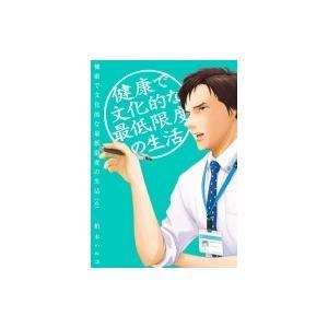 発売日:2018年01月 / ジャンル:コミック / フォーマット:コミック / 出版社:小学館 /...