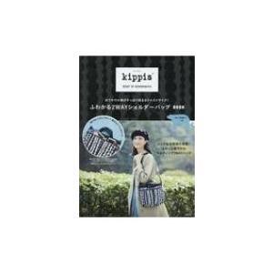 kippis ふわかる2WAYショルダーバッグ BOOK / 書籍  〔ムック〕|hmv