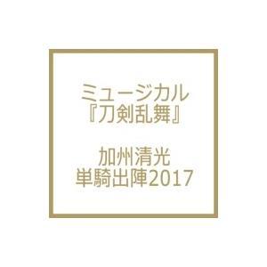 ミュージカル『刀剣乱舞』 加州清光 単騎出陣2017  〔DVD〕 hmv