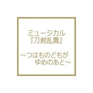 ミュージカル『刀剣乱舞』 〜つはものどもがゆめのあと〜  〔BLU-RAY DISC〕|hmv