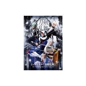 ミュージカル『刀剣乱舞』 〜つはものどもがゆめのあと〜  〔DVD〕|hmv