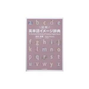 図解 英単語イメージ辞典 / 政村秀實  〔辞書・辞典〕|hmv
