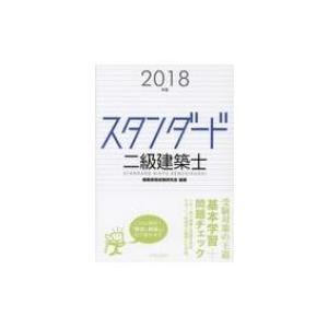 スタンダード 二級建築士 2018年版 / 建築資格試験研究会  〔全集・双書〕|hmv