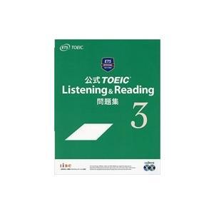 公式TOEIC Listening  &  Reading 問題集 3 / Educational Testing Service  〔本〕|hmv