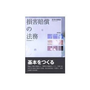 損害賠償の法務 勁草法律実務シリーズ / 喜多村勝?  〔本...