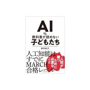 発売日:2018年02月 / ジャンル:ビジネス・経済 / フォーマット:本 / 出版社:東洋経済新...