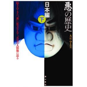 悪の歴史 日本編 隠されてきた「悪」に焦点をあて、真実の人間像に迫る 下 / 大石学(日本近世史学者)  〔本 hmv