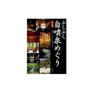 発売日:2017年12月 / ジャンル:実用・ホビー / フォーマット:本 / 出版社:山と渓谷社 ...