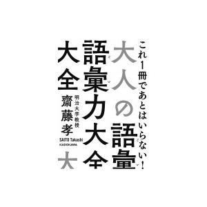発売日:2018年01月 / ジャンル:社会・政治 / フォーマット:文庫 / 出版社:Kadoka...