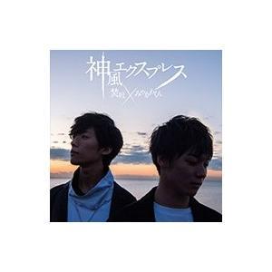 焚吐 × みやかわくん / 神風エクスプレス 【初回限定盤】(+DVD)  〔CD Maxi〕|hmv