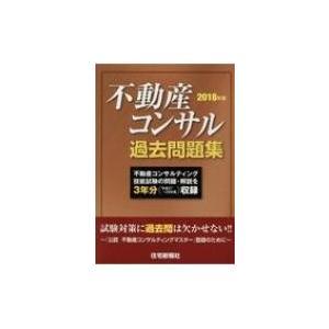 不動産コンサル過去問題集 2018年版 / 住宅新報社 〔本〕