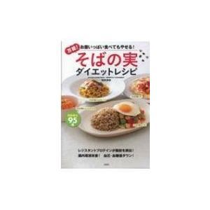 万能!そばの実ダイエットレシピ / 池田清和  〔本〕