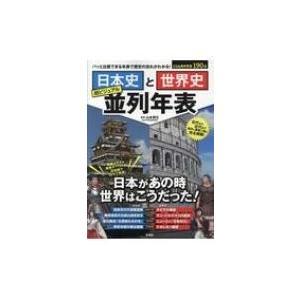 日本史と世界史超ビジュアル並列年表 パッと比較できる年表で歴史の流れがわかる! / 山本博文  〔本〕 hmv