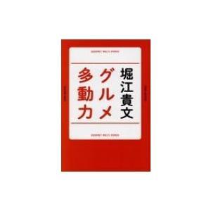 発売日:2017年12月 / ジャンル:文芸 / フォーマット:本 / 出版社:ぴあ / 発売国:日...