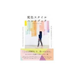 配色スタイルハンドブック 思い通りの空気感を演出するカラーパレット900 / ローレン・ウェイジャー...
