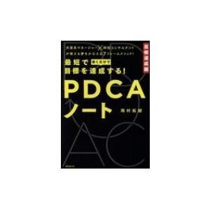 発売日:2018年01月 / ジャンル:社会・政治 / フォーマット:本 / 出版社:フォレスト出版...