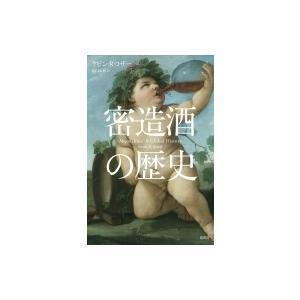 密造酒の歴史 / ケビン・r・コザー  〔本〕|hmv