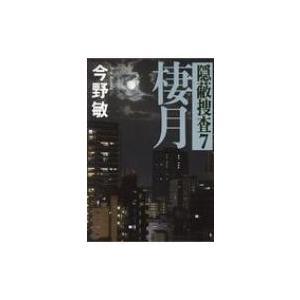 棲月 隠蔽捜査 7 / 今野敏 コンノビン 〔本〕