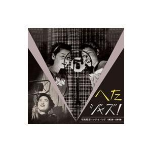 オムニバス(コンピレーション) / へたジャズ! 昭和戦前インチキバンド 1929-1940 国内盤 〔CD〕