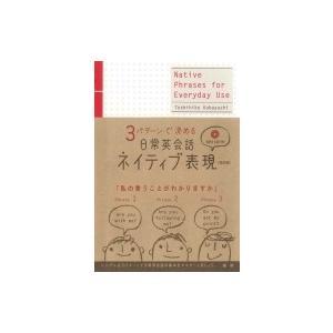 発売日:2018年01月 / ジャンル:語学・教育・辞書 / フォーマット:本 / 出版社:語研 /...