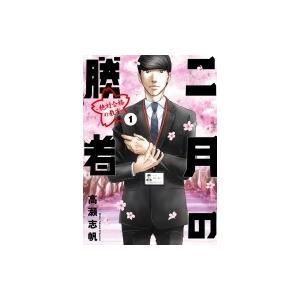二月の勝者-絶対合格の教室- 1 ビッグコミックスピリッツ / 高瀬志帆  〔コミック〕|hmv