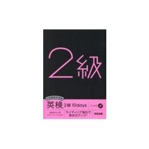 発売日:2017年12月 / ジャンル:語学・教育・辞書 / フォーマット:本 / 出版社:河合出版...