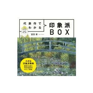 代表作でわかる 印象派BOX / 冨田章  〔本〕