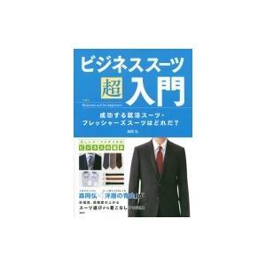 ビジネススーツ超入門 成功する就活スーツ・フレッシャーズスーツはどれだ? 講談社の実用BOOK / 森岡弘  〔本 hmv