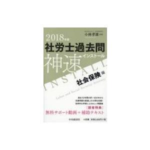 社労士過去問神速インストール 社会保険編 2018年版 / 小林孝雄  〔本〕|hmv