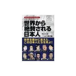 まんがでよくわかる 日本人だけが知らない世界から絶賛される日本人 神わざ・篇 / 黄文雄  〔本〕