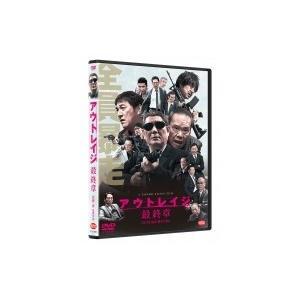 アウトレイジ 最終章  〔DVD〕|hmv