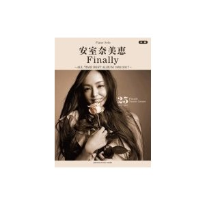 ピアノソロ 安室奈美恵「Finally」 -ALL TIME BEST ALBUM 1992-2017- / 安室奈美恵  〔本〕|hmv