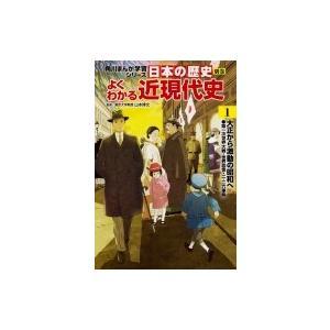 日本の歴史 別巻 よくわかる近現代史 第一次世界大戦・世界恐慌・二・二六事件 1 大正から激動の昭和へ|hmv