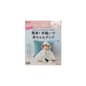 簡単!手縫いで赤ちゃんグッズ ベネッセムック / 雑誌  〔ムック〕|hmv