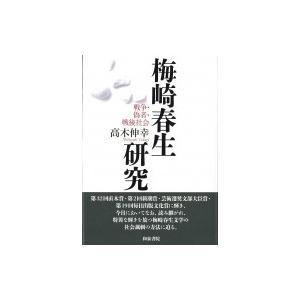 発売日:2018年01月 / ジャンル:文芸 / フォーマット:全集・双書 / 出版社:和泉書院 /...