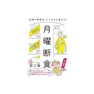 発売日:2018年01月 / ジャンル:物理・科学・医学 / フォーマット:本 / 出版社:文藝春秋...