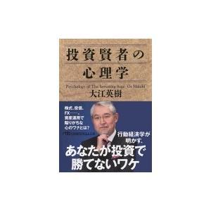投資賢者の心理学 日経ビジネス人文庫 / 大江英樹  〔文庫〕|hmv