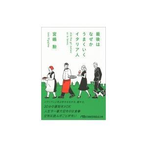 発売日:2018年01月 / ジャンル:ビジネス・経済 / フォーマット:文庫 / 出版社:日本経済...