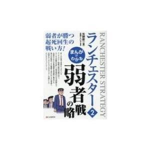 発売日:2017年12月 / ジャンル:ビジネス・経済 / フォーマット:本 / 出版社:シーアンド...