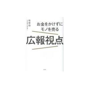 発売日:2017年12月 / ジャンル:ビジネス・経済 / フォーマット:本 / 出版社:経済界 /...