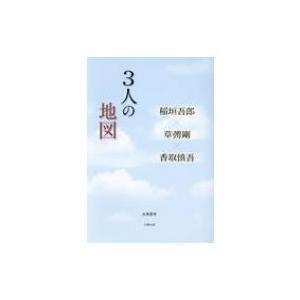 3人の地図 稲垣吾郎×草〓剛×香取慎吾 / 永尾愛幸  〔本...