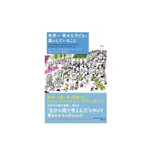 発売日:2018年01月 / ジャンル:語学・教育・辞書 / フォーマット:本 / 出版社:日経bp...